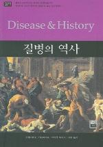 질병의 역사
