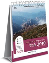 ITQ 한쇼 2010(2020)(이공자)(개정판)(스프링)