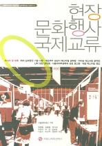 현장 문화행사 국제교류(서울문화재단 예술현장 실무매뉴얼 시리즈 2)