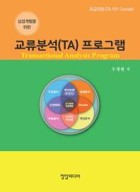 교류분석(TA) 프로그램(심성개발을위한)