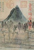 중국미술이론