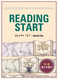 해커스 리딩 스타트(Hackers Reading Start)