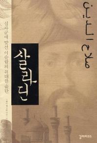 살라딘(십자군에 맞선 이슬람의 위대한 술탄)