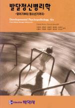 발달정신병리학 (영아기부터 청소년기까지)