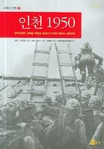 인천 1950