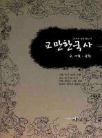 교만한국사. 2: 사회 문화(교과서 만화 한국사)