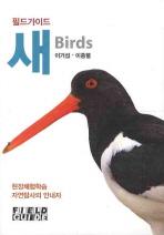 새(필드가이드)(포켓북(문고판))
