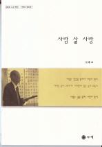 사람 삶 사랑(김흥호 사상 전집 기독교 설교집 1)