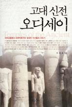 고대 신전 오디세이