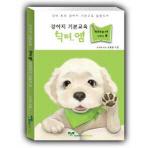 강아지 기본교육(닥터엠) (따라하기 시리즈 2)