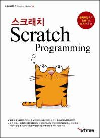 Scratch programming(스크래치 프로그래밍)(다올미디어 IT Attention Series 10)