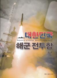 대한민국 해군 전투함
