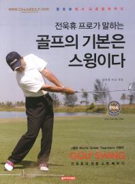 골프의 기본은 스윙이다(전욱휴 프로가 말하는)