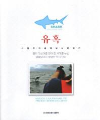 유혹(CD1장포함)(CD1장포함)