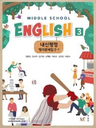 중학 영어 중3-1 평가문제집(Middle School English)(2020) 2015개정