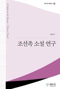 조선족 소설 연구(푸른사상 학술총서 46)(양장본 HardCover)