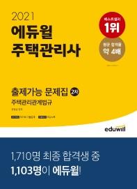주택관리관계법규 출제가능 문제집(주택관리사 2차)(2021)(에듀윌)