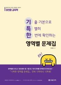 교육학 기특한 영역별 문제집(2021 대비)(이선화)
