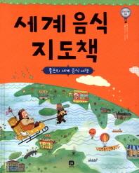 세계 음식 지도책