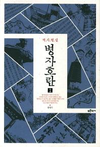 병자호란. 1(역사평설)