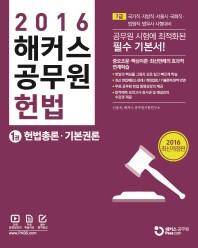 헌법 세트(7급)(2016)(해커스 공무원)(개정판)(전2권) #