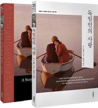 독일인의 사랑(한글판+영문판)(더클래식 세계문학 컬렉션 미니북 8)(전2권)