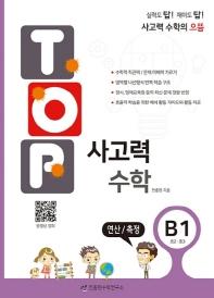 사고력 수학. B1: 연산/측정(탑(Top))