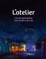 라뜰리에(Latelier)