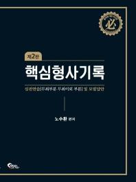 핵심 형사기록 실전연습 및 모범답안(2판)