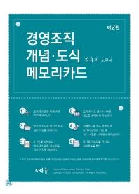 경영조직 개념 도식 메모리카드(2판)