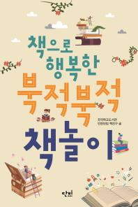 북적북적 책놀이(책으로 행복한)