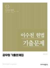 이수천 헌법 기출문제(2020)