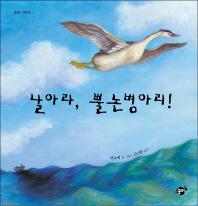 날아라, 뿔논병아리!(지식지혜시리즈 꿈터그림책 28)(양장본 HardCover)
