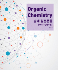 Organic Chemistry 솔메 실전문풀[PEET 실전추론]