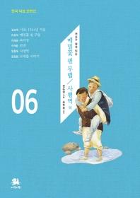 메밀꽃 필 무렵/사평역 외(한국 대표 단편선 6)