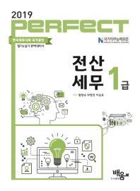 전산세무 1급(2019)(Perfect)