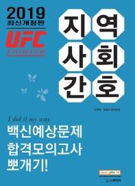 지역사회간호 백신예상문제 합격모의고사 뽀개기(2019)(UFC 파이터)