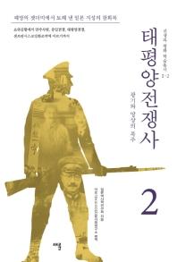 태평양 전쟁사. 2: 광기와 망상의 폭주(전쟁과 평화 학술총서 1-2)(반양장)