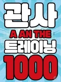 관사 트레이닝 1000