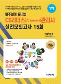 CS리더스(CS Leaders)관리사 실전모의고사 15회(2021)(일주일에 끝내는)(개정판)