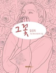 그 꽃 [힐링북]
