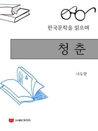 한국문학을 읽으며  청춘