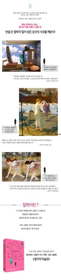 생각의 미술관