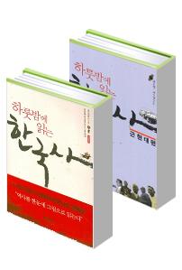 하룻밤에 읽는 한국사 세트