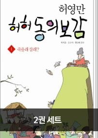 허영만 허허 동의보감 세트