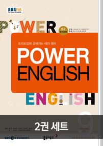 POWER ENGLISH (2018년 9월 + 2018년 8월)