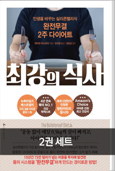 최강의 식사 + 최강의 레시피 세트