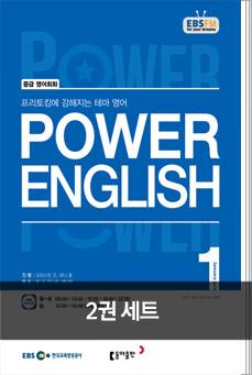 POWER ENGLISH (2019년 1월 + 2018년 12월)