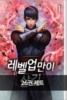 레벨업만이 살길 26권 세트