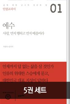 [30%▼]인생 교과서 세트